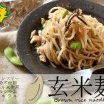 グルテンフリー玄米麺