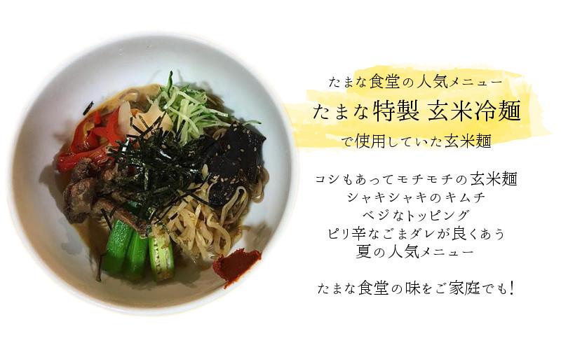たなま食堂の玄米麺