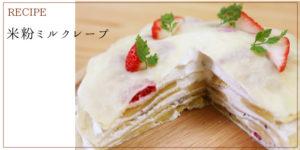 米粉ミルクレープ