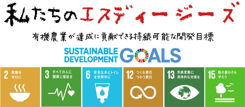 有機農業が達成に貢献できる持続可能な開発目標