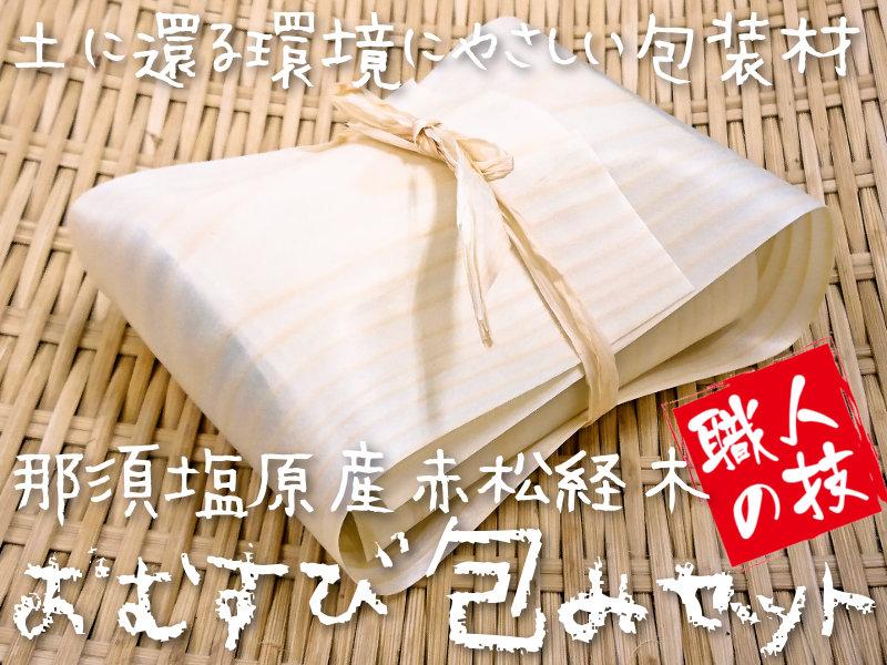 経木おむすび包みセット