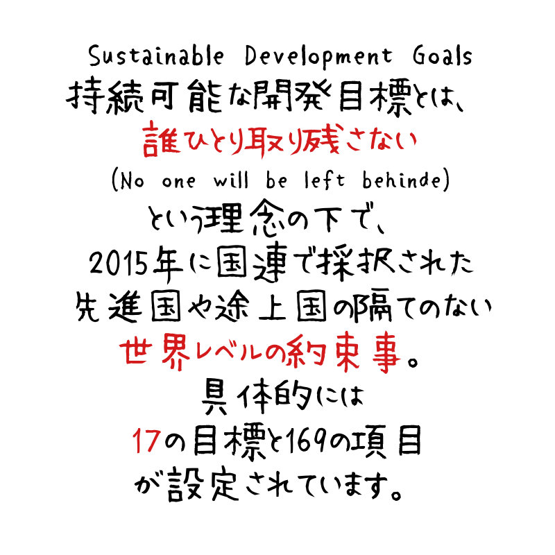 持続可能な開発目標とは