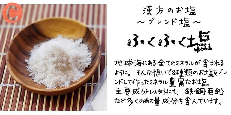 漢方塩ふくふく塩