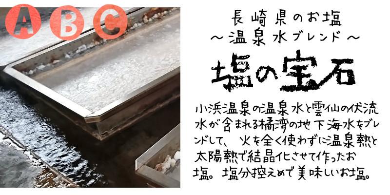 長崎県雲仙産小浜温泉塩の宝石