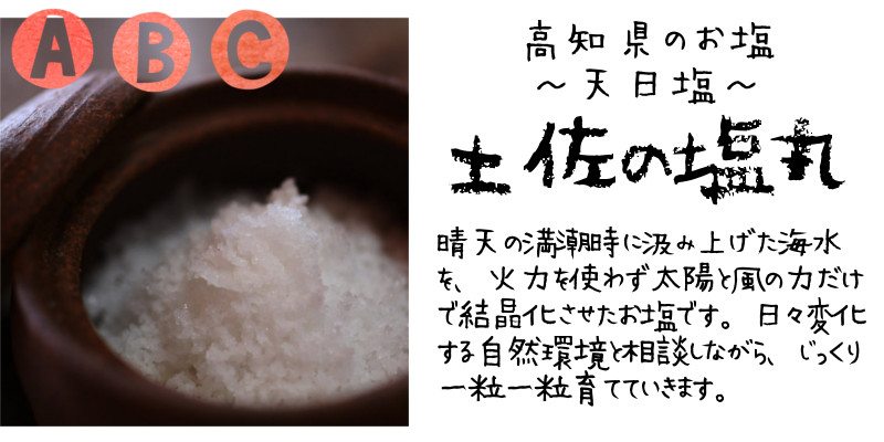 高知県産土佐の塩丸
