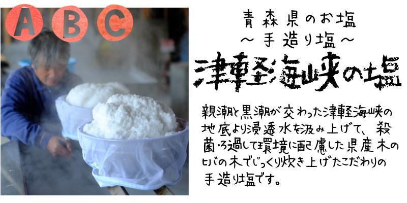 青森県産津軽海峡の塩