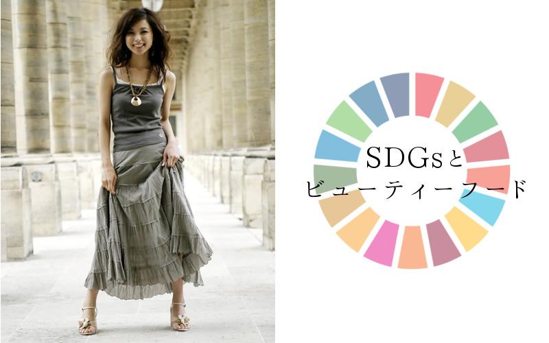 SDGsとビューティーフード