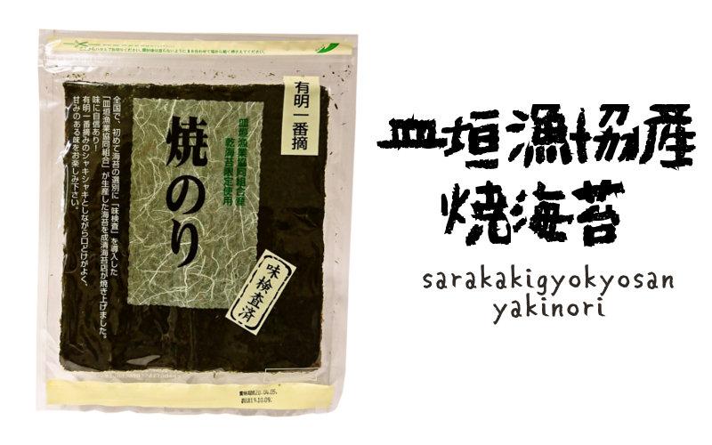 皿垣漁協産焼海苔