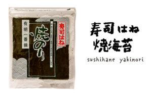 寿司はね焼海苔