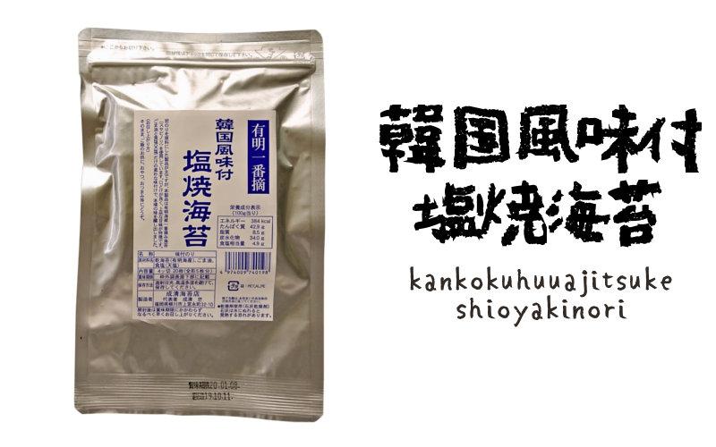 韓国風味付焼海苔