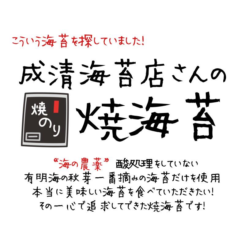成清海苔店さんの焼海苔