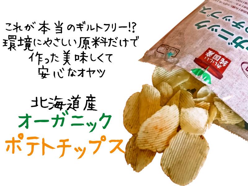 北海道産オーガニックポテトチップス
