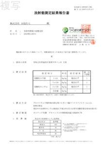 ササニシキ放射能検査報告書