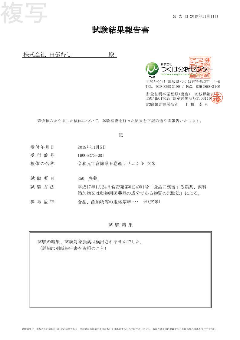 ササニシキ残留農薬検査報告書