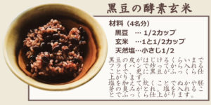 黒豆の酵素玄米