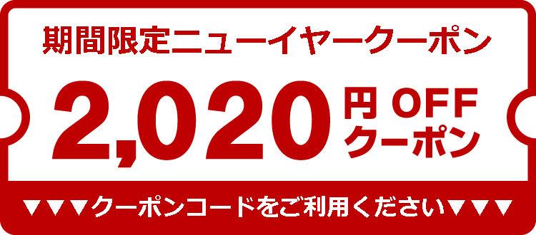 1万円以上で使える2020円OFFクーポン