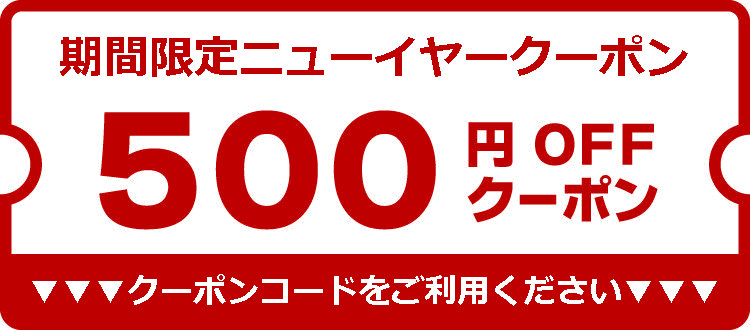 2020円以上で使える500円OFFクーポン