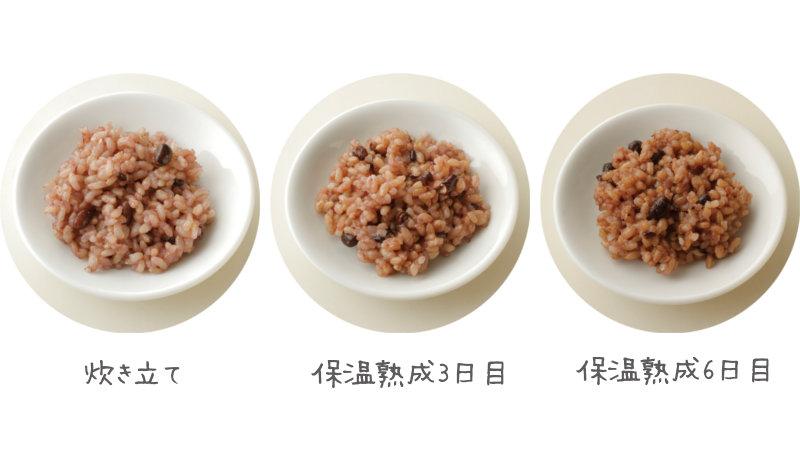 酵素玄米の熟成