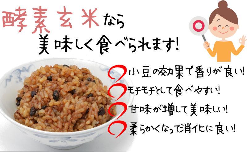 酵素玄米なら美味しく食べられます