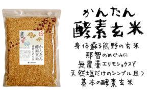 かんたん酵素玄米那智のめぐみ