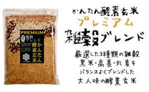 かんたん酵素玄米プレミアム雑穀ブレンド