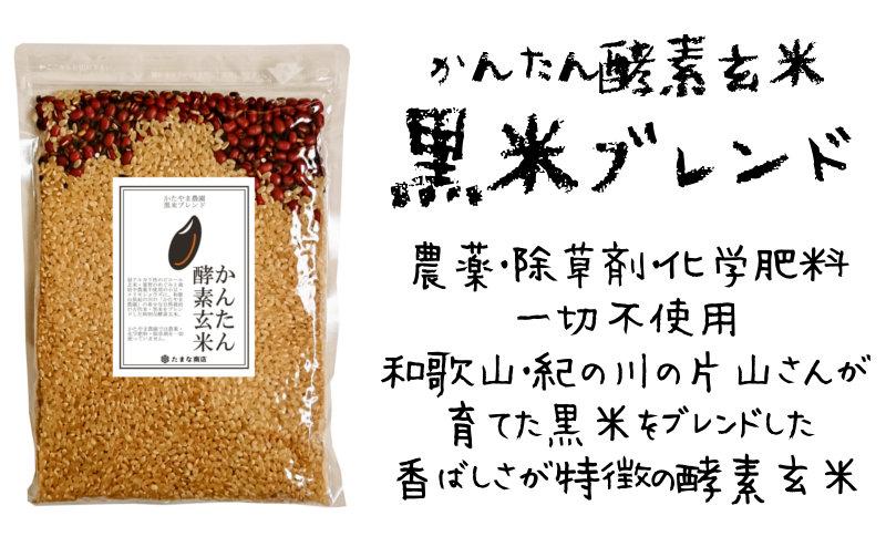 かんたん酵素玄米黒米ブレンド