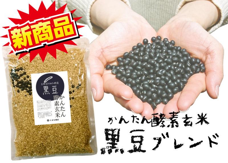 新商品かんたん酵素玄米黒豆ブレンド