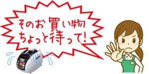 酵素玄米Pro2交換用パッキン