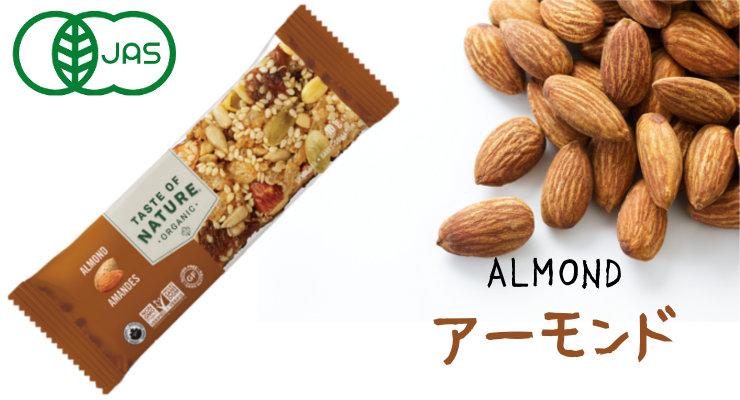 Taste of Natureアーモンド