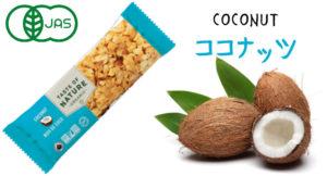 Taste of Natureココナッツ