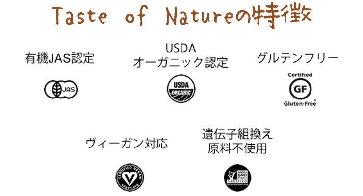 Taste of Natureの特徴