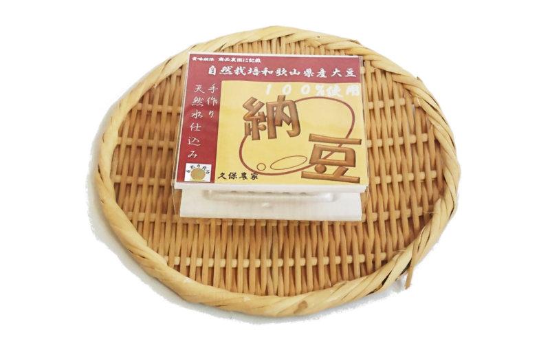 久保さんの納豆