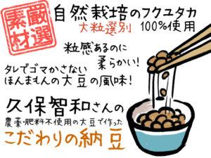 久保智和さんのこだわりの納豆