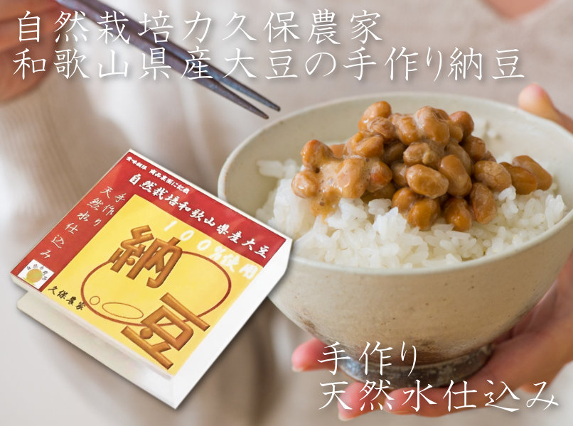 久保農家和歌山県産100%使用大豆