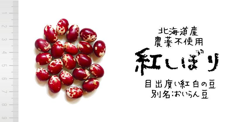 北海道産紅しぼり