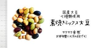 素焼きミックス大豆