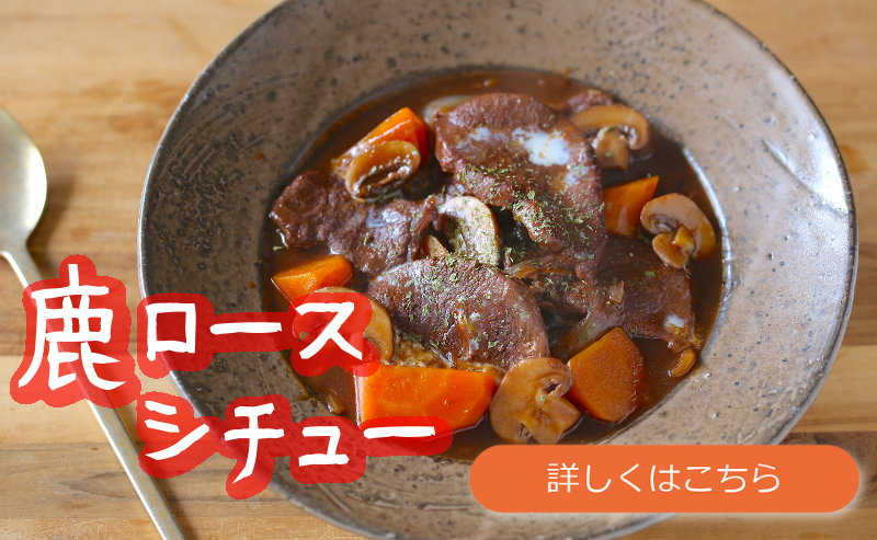 鹿肉の美味しいレシピ