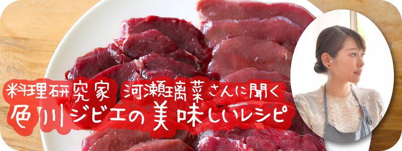 河瀬璃菜さんに聞く色川ジビエの美味しいレシピ
