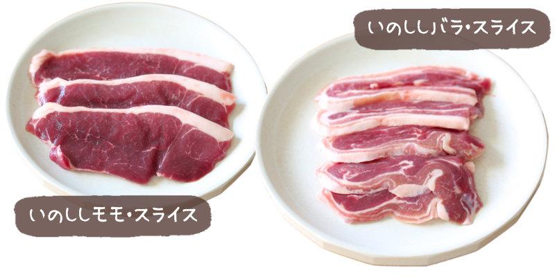 猪肉部位バラ・モモ