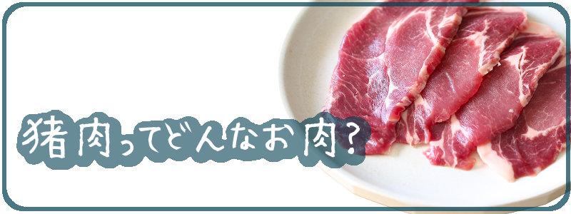 猪肉ってどんなお肉?