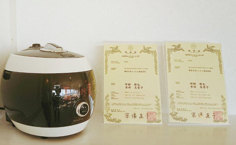 Labo炊飯器独自の特許技術