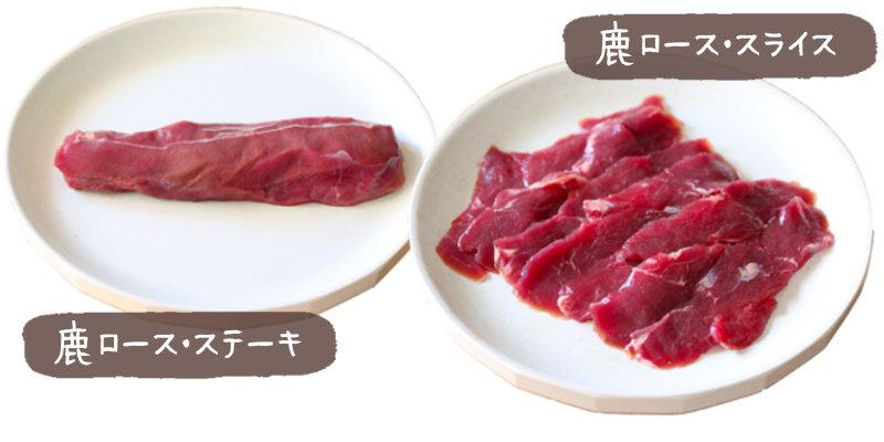 鹿肉部位ロース特徴