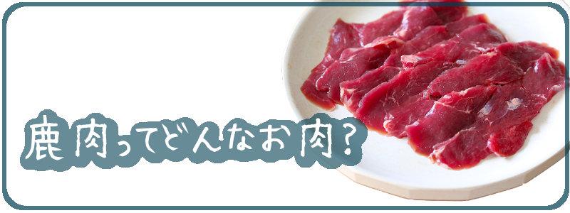 鹿肉ってどんな肉?