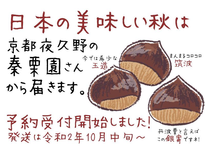 日本の美味しい秋は栗秦園さんから届きます
