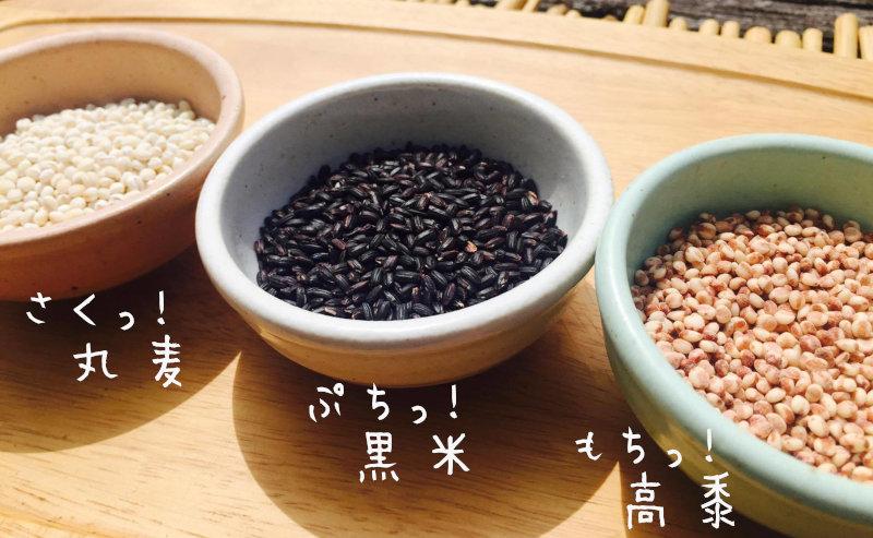 プレミアム雑穀ブレンド3種の雑穀