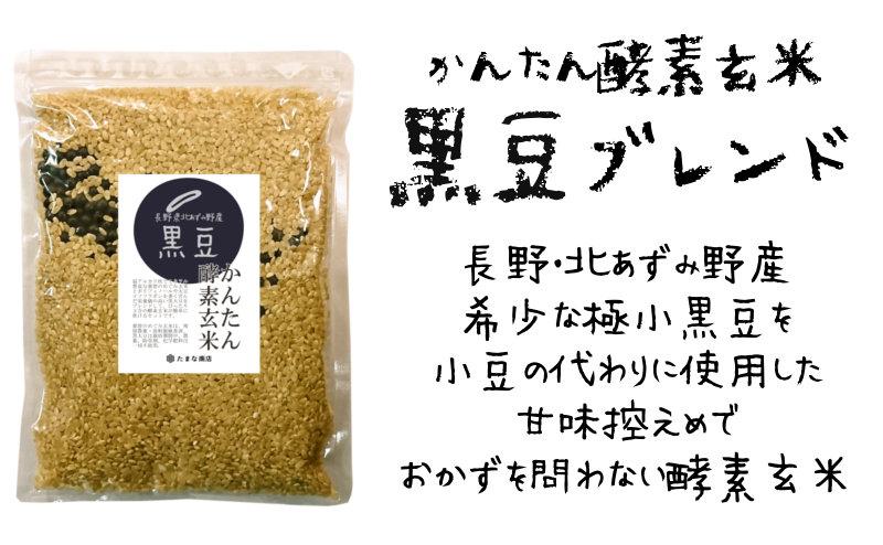 かんたん酵素玄米黒豆ブレンド