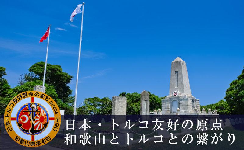 日本トルコ友好の原点