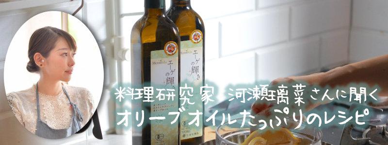 河瀬璃菜さんにきくオリーブオイルたっぷりのレシピ