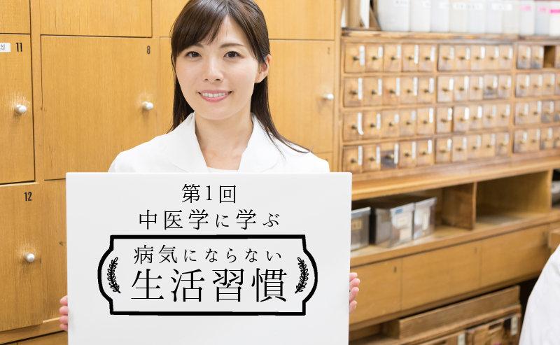 中医学に学ぶ病気にならない生活習慣