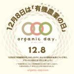 12月8日は有機農業の日